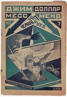 The Black Hand. 1924.