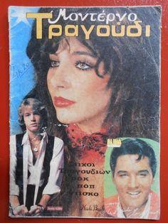 ΜΟΝΤΕΡΝΟ ΤΡΑΓΟΥΔΙ Νο410 ΑΥΓΟΥΣΤΟΣ 1979 Andy Gibb, 80s Kids, Athens, Childhood Memories, Growing Up, Magazines, Greece, Movies, Movie Posters