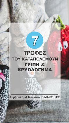 7 τροφές κατά της γρίπης που θα μας κάνουν ξανά περδίκι Kids Health, Health Tips, Healthy Recipes, Diet, How To Make, Blog, Animal, Face, Health