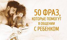 50фраз, которые помогут наладить общение сребенком