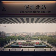 Shenzhen North Station  #dragonboatfestival #holiday #trip #trainstation #metrostation #train #railway #metro #longhua #shenzhen #citylife #cityscape #guangdong #prd #china #prc #asia #fareast #travel #travelgram #wanderlust #instatravel #iphone #shenzhenpages