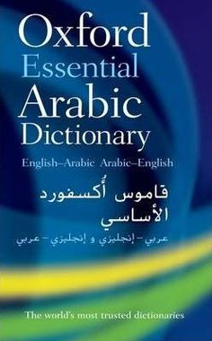 98 Best Dictionary قاموس images in 2018   Learning arabic, English