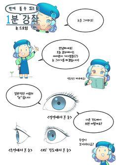 담아감 Anime Poses Reference, Drawing Reference, Drawing Skills, Drawing Tips, Human Sketch, Close Up Faces, Drawing Heads, Manga Eyes, Anatomy Tutorial