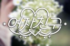 Gfriend Lol, South Korean Girls, Korean Girl Groups, Gfriend Profile, Gfriend Album, Music Charts, G Friend, With All My Heart, Photo Cards