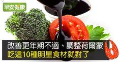 【早安健康/曾啟翔整理編輯】台灣女性平均大約在45~55歲的年紀之間面對更年期的到來,這時可能會出現失眠、膚質變差、自律神經失調、停經等症狀,這是女性一定會必經...