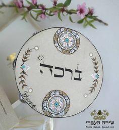 Home Blessing Décor Jewish Gifts, Tambourine, Jewish Art, Spiritual Gifts, Toddler Gifts, Mandala Art, Beautiful Hands, Handmade Crafts, Boho Decor
