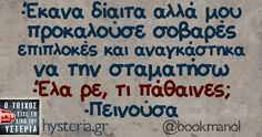 Funny Status Quotes, Funny Greek Quotes, Funny Statuses, Stupid Funny Memes, Funny Facts, Funny Shit, Funny Photos, Funny Images, Diet Jokes