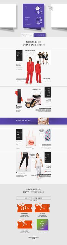 #2018년3월1주차 #ssg #신여성 쇼핑백서 ssg.com Event Banner, Promotional Design, Event Page, Event Design, Contents, Web Design, Layout, Popup, Korea