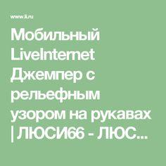 Мобильный LiveInternet Джемпер с рельефным узором на рукавах | ЛЮСИ66 - ЛЮСИ66 |