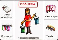 Preschool Worksheets, Kindergarten Activities, Toddler Activities, Greek Language, Speech And Language, Learn Greek, Community Helpers, Vintage Tags, Primary School