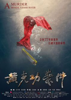 """(CRI) The film """"A Murder Beside Yanhe River"""" brings the drama of revolutionary justice to the big screen on its opening day today, which is also China's first Constitution Day."""