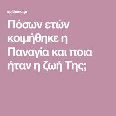 Greek, Faith, Blog, Girls, Quotes, Decor, Toddler Girls, Quotations, Decoration
