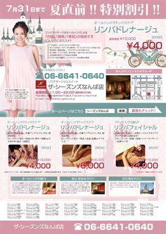 ザ・シーズンズなんば店「夏直前!!特別割引!!」(~2014.07.31)