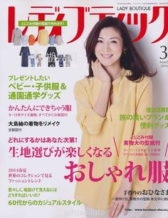 free download/ LADY BOUTIQUE 2014-3 Journal of sewing women's clothes. Language: Japanese /#pattern / http://giftjap.info/freebook/detailed.php?n=3834