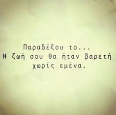 Greek quotes v Wisdom Quotes, Book Quotes, Words Quotes, Wise Words, Me Quotes, Sayings, Photo Quotes, Picture Quotes, Saving Quotes