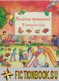 Скачать Весёлые пряталки: В детском саду (книга)