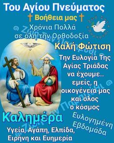 Orthodox Prayers, Name Day, Facebook Humor, Greek Words, Type 3, Good Morning, Names, God, Feelings
