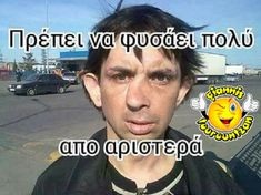 Funny Pics, Funny Stuff, Funny Pictures, Greek Language, Jokes, Lol, Humor, Fanny Pics, Funny Things