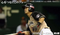 2012 Nippon Series - Baseball