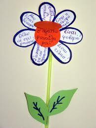 δημοτικό σχολείο και μουσική, τραγούδια και παιγνίδια, primary school and music, songs and games: Η Γιορτή της Μητέρας ή Mother's Day!!!!! Στηριγμένο σε μία ιδέα από την φίλη Μοσχάνθη Υφαντή!!! Μανούλες.... η γιορτή σας!!!!!