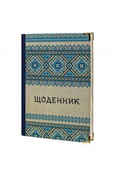 """Щоденник """"Блакитна вишиванка"""""""