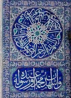Sokullu Mehmet Pasha Camii, Istanbul, Turkey