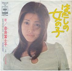 Showa Period, Vinyl Records, Sony, Japanese, T Shirts For Women, Retro, Cover, Music, Jacket
