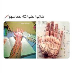 Study Motivation Quotes, Study Quotes, School Motivation, Arabic Funny, Arabic Jokes, Arabic Phrases, Medicine Student, Postive Quotes, Beautiful Arabic Words