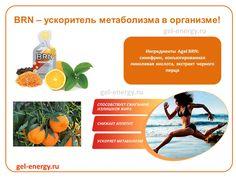 Преобразуй жир в энергию! Специальная формула Agel BRN создана для эффективного сжигания лишнего жира.