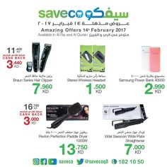 عروض خاصه في #سيفكو لتاريخ  14 فبراير #سيفكو  Special Offers In #Saveco For Feb  14  #Saveco