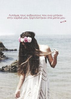 Image about girl in Greek Quotes ✨ by Filia Klontza Greek Quotes, Wise Words, Find Image, Me Quotes, Wisdom, Ego Quotes, Word Of Wisdom, Famous Quotes