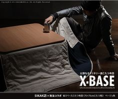 『SIKAK×別注コラボ 省スペース こたつ布団 X-BASE〔エックスベース〕 ★interiorbazaarインテリアバザール★