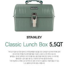 스탠리 Classic Lunch Box_5.2L [펀샵]