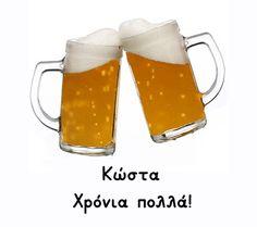 κάρτα για χρόνια πολλά με μπύρες και το όνομα Κώστας