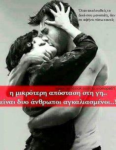 v Greek Quotes, Messages, Thoughts, Sayings, Stuffing, Walt Disney, Angel, Lyrics