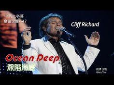 金曲之聲--047 Ocean Deep 深陷海底..Cliff Richard..中英文字幕