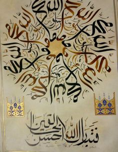 الله   محمد تبارك الله أحسن الخالقين ♥