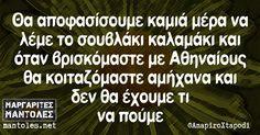Θα αποφασίσουμε καμιά μέρα να λέμε το σουβλάκι καλαμάκι και όταν βρισκόμαστε με Αθηναίους θα κοιταζόμαστε αμήχανα και δεν θα έχουμε τι να πούμε mantoles.net
