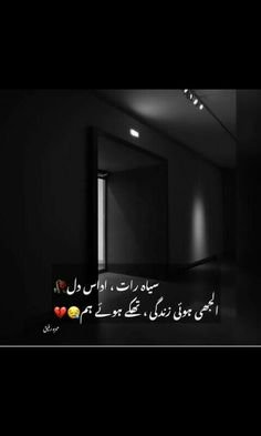 Cute Relationship Quotes, Cute Relationships, Aesthetic Poetry, Poetry Lines, Genius Quotes, Urdu Thoughts, Pain Quotes, Poetry Feelings, Bad Girl Aesthetic
