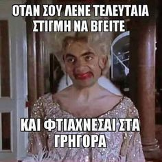 Ντύσου πρόχειρα και βάλε το κραγιον σου...😂  #ανεκδοτα #αστεια #χιουμορ #memes Funny Status Quotes, Funny Greek Quotes, Funny Statuses, Funny Texts, Funny Jokes, Kai, Funny Dialogues, Greek Memes, Are You Serious