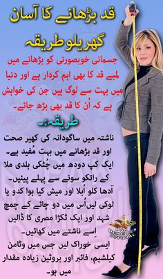 Men Health Tips, Good Health Tips, Health And Beauty Tips, Healthy Tips, Hair Tips In Urdu, Islamic Inspirational Quotes, Islamic Quotes, Home Remedies For Skin, Beauty Tips For Glowing Skin