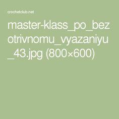 master-klass_po_bezotrivnomu_vyazaniyu_43.jpg (800×600)
