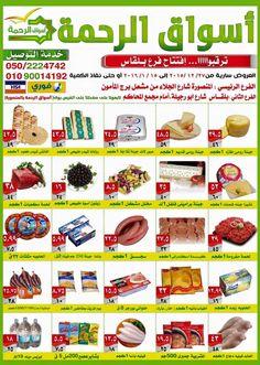 أسواق الرحمة المنصورة عروض 27 ديسمبر 2015 حتى 15 يناير 2016 Elrahma Markets in mansura city Egypt flyers Promotion & Offers valid from 27/12/2015 Until 15/