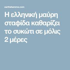 Η ελληνική μαύρη σταφίδα καθαρίζει το συκώτι σε μόλις 2 μέρες Remedies, Health Fitness, Medical, Tips, Storage, Medical Doctor, Purse Storage, Health And Wellness, Store