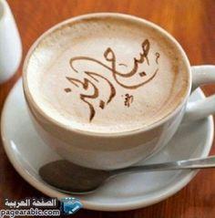 Good Morning Gif, Good Morning Photos, Morning Images, Morning Coffee, Bff Drawings, Happy Coffee, Beautiful Gif, Arabic Food, Latte