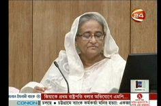 Afternoon Bangladesh News Online 22 August 2016 Bangla News Live