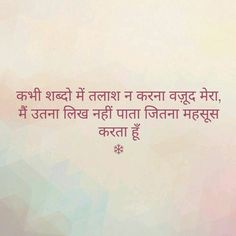 Kabhi shabdo me talash Nahi Karna wajood mera. Shyari Quotes, Desi Quotes, People Quotes, True Quotes, Words Quotes, Hindi Words, Secret Love Quotes, Indian Quotes, Gulzar Quotes