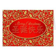 Chinese Calligraphy Characters for Merry Christmas Card - christmas cards merry xmas diy cyo greetings