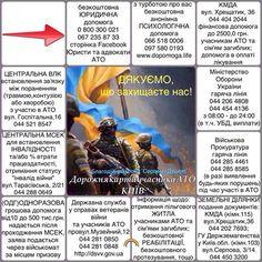 #Київ Дорожня карта учасника АТО Прошу максимально поширити!!! #Україна #АТО