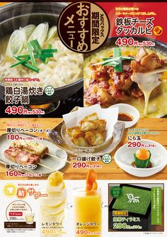 Restaurant Menu Template, Menu Restaurant, Menu Design, Booth Design, Japanese Poster Design, Graphic Design Inspiration, Japanese Food, Snack Recipes, Chips